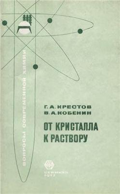 Крестов Г.А., Кобенин В.А. От кристалла к раствору