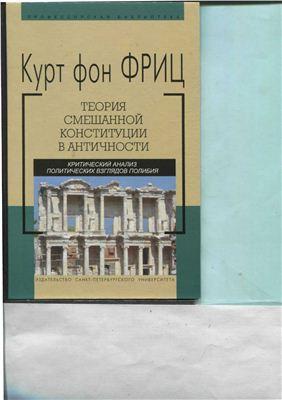 Фриц К. Теория смешанной конституции в античности. Критический анализ политических взглядов Полибия