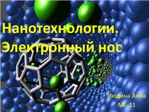 Электронный нанонос