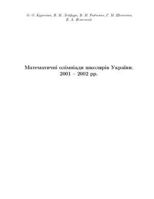 Курченко О.О., Лейфура В.М., Радченко В.М. та ін. Математичні олімпіади школярів України. 2001-2002 рр