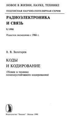 Золотарев В.В. Коды и кодирование