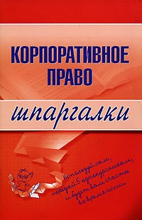 Сазыкин А.В. Корпоративное право. Шпаргалки