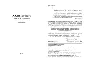 Кулыгин А.К. (отв.) Отчёт о Турнире им. М.В. Ломоносова 2000 года