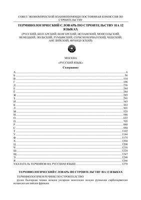 Беленький М.В., Визирян Г.В. и др. (состав.) Терминологический словарь по строительству на 12 языках