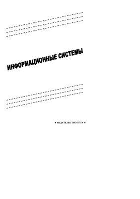 Кормильцин Г.С. Информационные системы