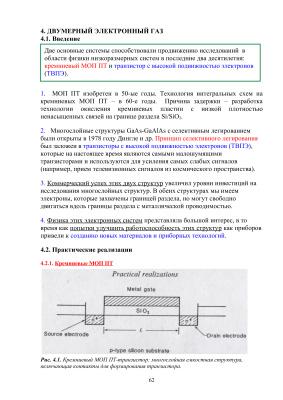 Галкин Н.Г. Физические основы наноэлектроники