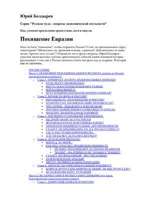 Юрий Болдырев. Похищение Евразии