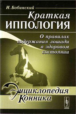 Бобинский И. Краткая иппология: О правилах содержания лошади в здоровом состоянии