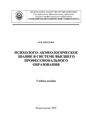 Козлова Н.В. Психолого-акмеологическое знание в системе высшего профессионального образования