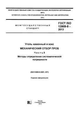 ГОСТ ISO 13909-8-2013 Уголь каменный и кокс. Механический отбор проб. Часть 8. Методы определения систематической погрешности
