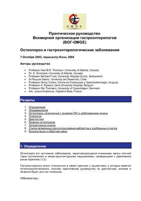 Руководство Всемирной организации гастроэнтерологов (ВОГ-OMGE) Остеопороз и гастроэнтерологические заболевания