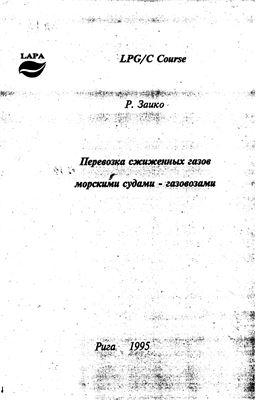 Заико Р. Перевозка сжиженных газов морскими судами - газовозами