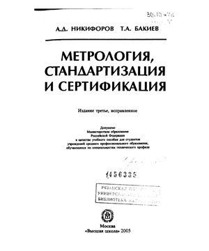 Никифоров А.А., Бакиев Т.А. Метрология, стандартизация и сертификация