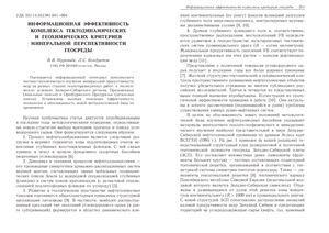 Системы и средства информатики 2008 №18. Специальный выпуск. Часть 1
