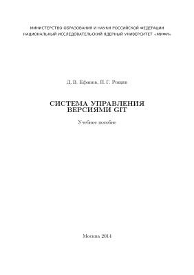Ефанов Д.В., Рощин П.Г. Система управления версиями GIT