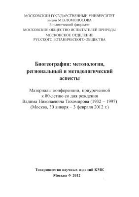 Ахметьев М.В. и др. (ред.) Биогеография. Методология, региональный и исторический аспекты
