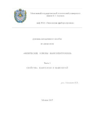 Малышев К.В. Физические основы наноэлектроники