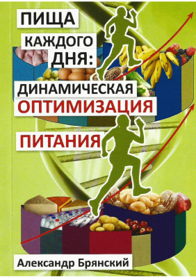 Брянский А.И. Пища каждого дня: динамическая оптимизация питания