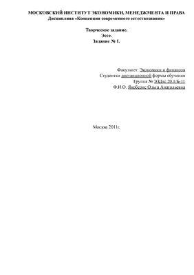 Контрольная работа ТЗ ЭССЕ Задание № 1 Сдано на 70%