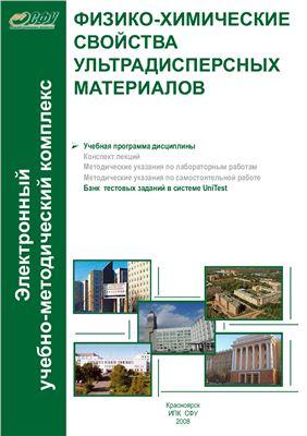 Чиганова Г.А. Физико-химические свойства ультрадисперсных материалов: учебная программа дисциплины