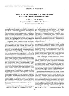 Агирречу А. Книга об академике А.А. Григорьеве глазами экономико-географа