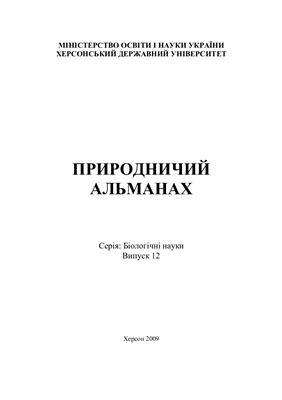 Вишемирський П.П.(ред) Природничий альманах. Біологічні науки, випуск 12