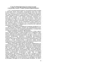 Базалук О.А. Мироздание: живая и разумная материя (историко-философский и естественнонаучный анализ в свете новой космологической концепции)