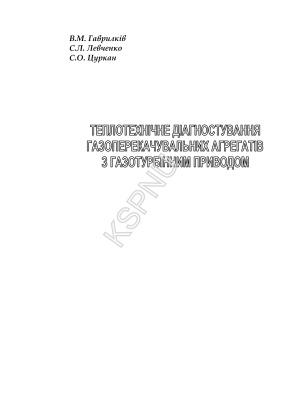 Гаврилків В.М. Теплотехнічне діагностування ГПА з газотурбінним приводом