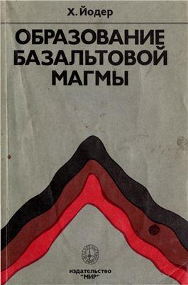 Йодер Х. Образование базальтовой магмы