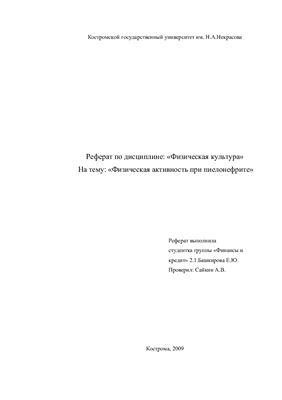 Реферат - Физическая активность при пиелонефрите
