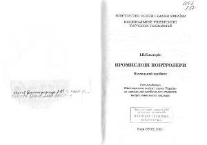 Ельперін І.В. Промислові контролери (укр.)