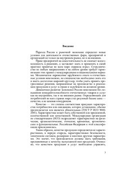 Ягелло О.И. (ред.) Метрология, стандартизация и сертификация