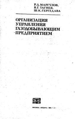 Маргулов Р.Д., Тагиев В.Г., Гергедава Ш.К. Организация управления газодобывающим предприятием