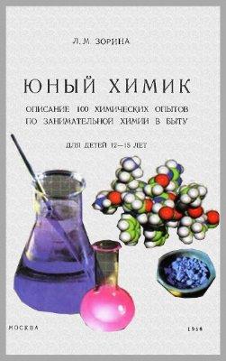 Зорина Л.М. Юный химик. Описание 100 химических опытов по занимательной химии в быту. Для детей 12-15 лет
