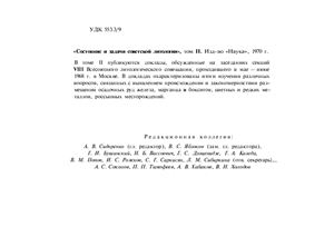 Рожков И.С. Особенности литологии россыпей