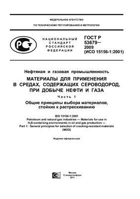 ГОСТ Р 53679-2009 (ИСО 15156-1: 2001) Нефтяная и газовая промышленность. Материалы для применения в средах, содержащих сероводород, при добыче нефти и газа. Часть 1. Общие принципы выбора материалов, стойких к растрескиванию