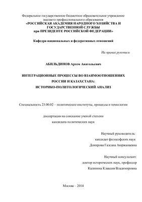 Абильдинов А.А. Интеграционные процессы во взаимоотношениях России и Казахстана: историко-политологический анализ