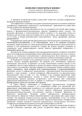 Аркадьев М.А. Конфликт ноосферы и жизни (эскизное введение в фундаментальную структурно-историческую антропологию)