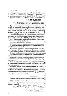 Ермаков сборник задач по высшей математике решение приемы решения задач триз