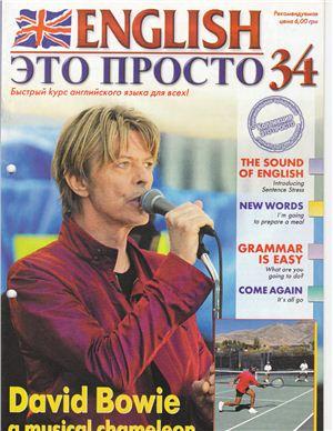 English - это просто 2004 №34