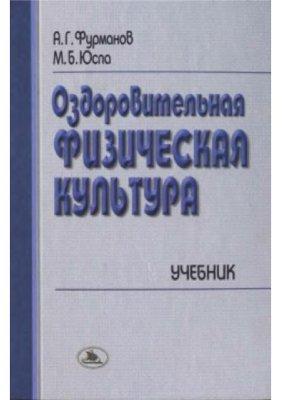 Фурманов А.Г., Юспа М.Б. Оздоровительная физическая культура