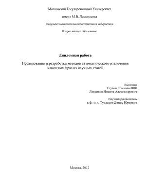 Исследование и разработка методов автоматического извлечения ключевых фраз из научных статей