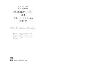 Хазанов А.Т., Чалисов И.А. Руководство по секционному курсу