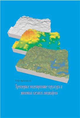 Литинский П.Ю. Трехмерное моделирование структуры и динамики таежных ландшафтов