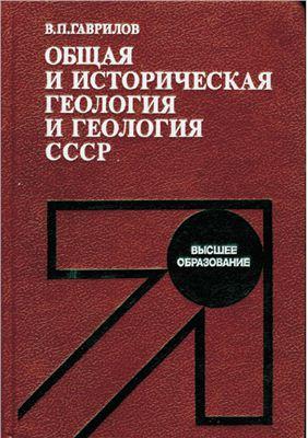 Гаврилов Б.П. Общая и историческая геология и геология СССР