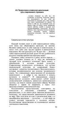 Василенко И.А. Политическая глобалистика