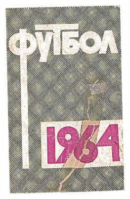 Меньшиков А. (сост.) и др. Футбол. 1964 год. Справочник - календарь