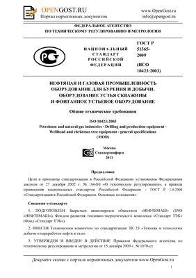 ГОСТ Р 51365-2009, ИСО 10423-2003 Оборудование для бурения и добычи. Общие технические требования