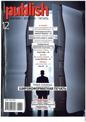 Publish 2013 №12