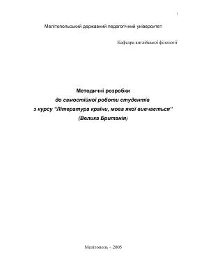 Рябуха Т.В. Практикум по дисциплине Литература изучаемого языка (англ)